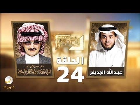 HRH Prince Alwaleed Bin Talal interview on Rotana Khalijiah Fealsora show with English subtitles.