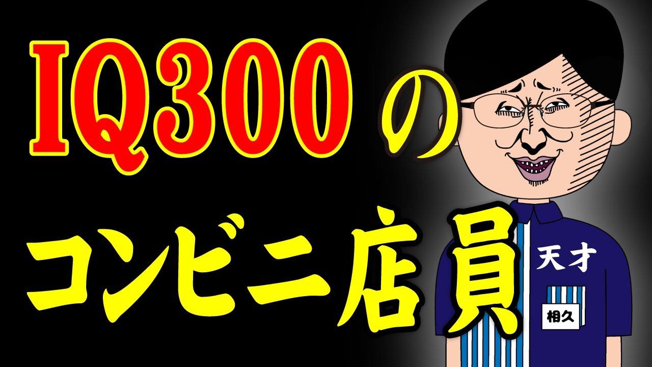 【アニメ】IQ300のコンビニ店員wwwwwwwwwwwwww