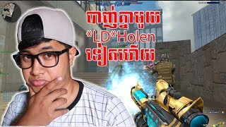 AK2-Boom Dragon World (បាញ់មួយ *LD*Holen)-CHANMUNY