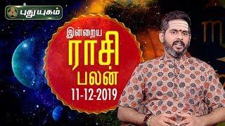 இன்றைய ராசி பலன் | Indraya Rasi Palan | தினப்பலன் | Mahesh Iyer | 11/12/2019 | Puthuyugam TV
