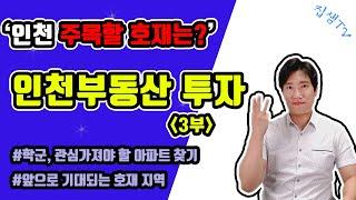인천부동산 인천호재 분석 남동구 학군 집샘tv 의 부동…