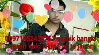 Bangla video photo song Manik photo