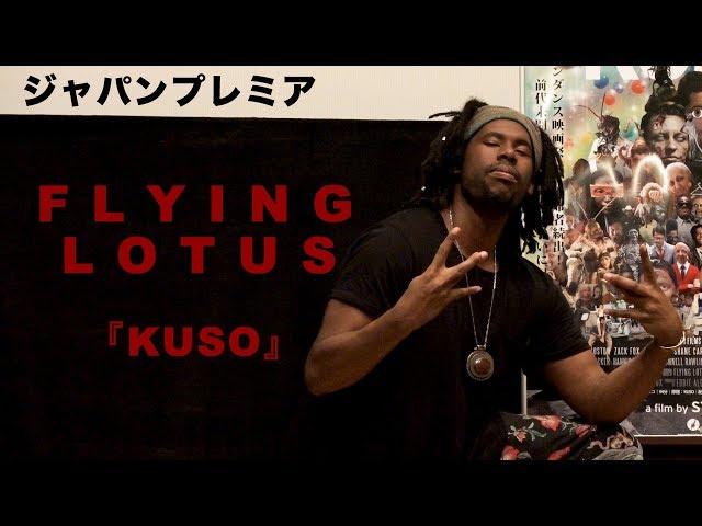 """フライング・ロータス、日本カルチャーへの""""愛""""が爆発!映画『KUSO』ジャパンプレミア/Flying Lotus『KUSO』Japan Premiere"""