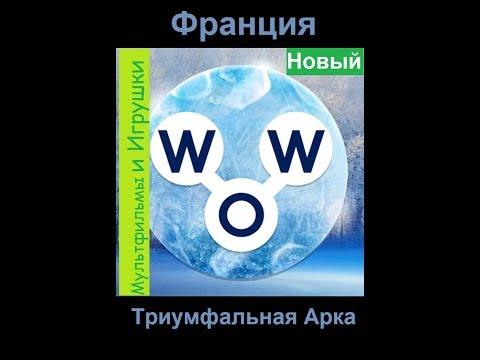 Words Of Wonders - Франция: Триумфальная Арка (1 - 12) WOW / Слова Чудеса