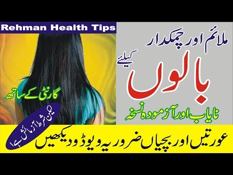 Long Hair Tips In Urdu Long Hair Tips In Urdu Hindi Baal Lambay