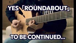 JOJO的奇妙冒險 | Roundabout | YES | Fingerstyle Guitar cover