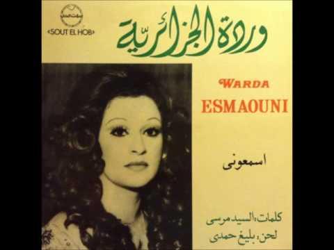 Warda وردة الجزائرية - Esmaouni (1974) اسمعوني