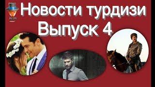 Новости турдизи  Выпуск 4