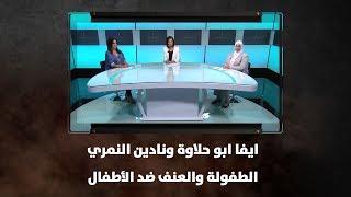 ايفا ابو حلاوة ونادين النمري - الطفولة والعنف ضد الأطفال