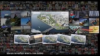 Смотреть видео Власти Санкт-Петербурга дошли до крыш онлайн