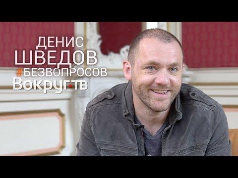 Майор, Мажор, Завод и Быков / Денис ШВЕДОВ интервью ВОКРУГ ТВ