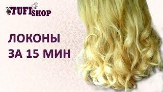 Как сделать локоны? локоны, локоны на длинные волосы, локоны за 15 мин, hair