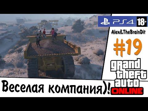 GTA Online! (18+) Веселая компания)! #19