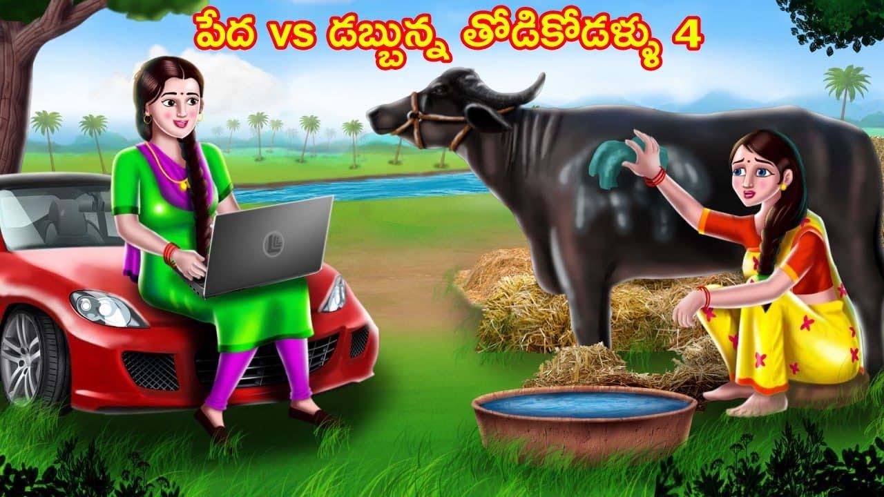 పేద vs డబ్బున్న తోడికోడళ్ళు 4  Stories in Telugu | Telugu kathalu | Telugu stories | Kathalu