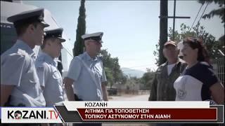 Τοπικός Αστυνόμος στην Αιανή Κοζάνης