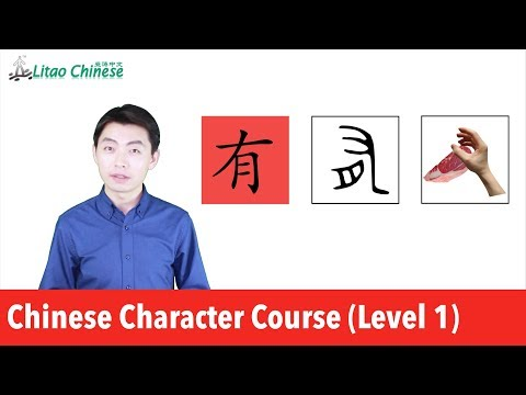 """Learn Chinese Character """"有"""" & """"书"""" 
