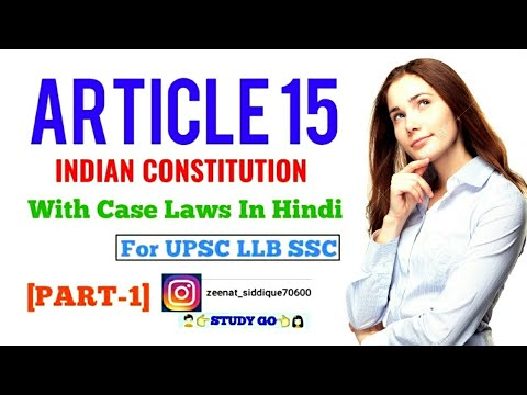 ARTICLE 15 OF INDIAN CONSTITUTION WITH CASE LAWS IN HINDI FOR UPSC AND LLB