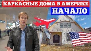 Каркасные дома в Америке. Строительство в США. Проект о загородном #строительстве Построй Себе Дом.