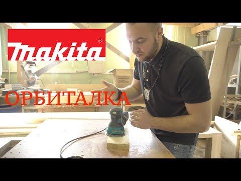 Эксцентриковая шлифмашина Makita BO 5031