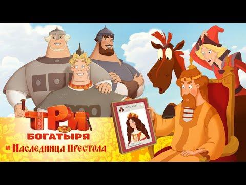 Три богатыря и Наследница престола | мультфильм | 2019