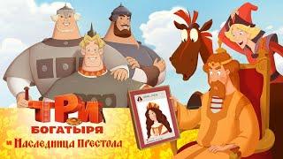 Три богатыря и Наследница престола | мультфильм