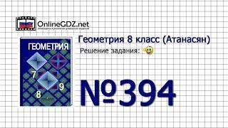 Задание № 394 — Геометрия 8 класс (Атанасян)