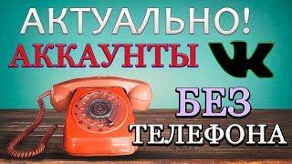 Как зарегистрироваться ВКОНТАКТЕ без номера телефона!Новый способ!Регистрация VK вк vkontakte SafeUM