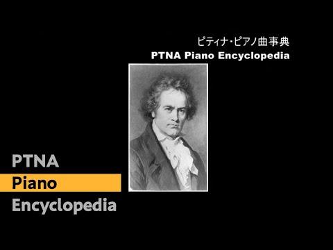 ベートーヴェン/ピアノソナタ第8番「悲愴」第2楽章Op.13/園田高弘