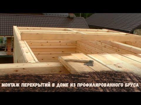 Монтаж перекрытий в доме из профилированного бруса в Екатеринбурге