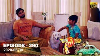 Hathe Kalliya | Episode 290 | 2020-06-30 Thumbnail