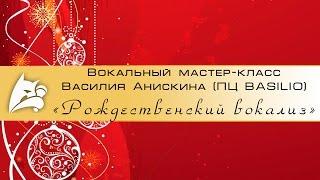 Мастер класс по современному вокалу - вокальная студия BASILIO, Барнаул, уроки вокала(Мастер класс по современному вокалу - вокальная студия BASILIO, Барнаул, уроки вокала https://www.youtube.com/watch?v=XrmqZLP8Sr4..., 2017-01-22T15:44:05.000Z)