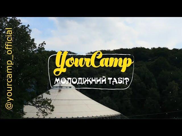 FINAL 2019 | Можу лиш уявити | YourCamp19