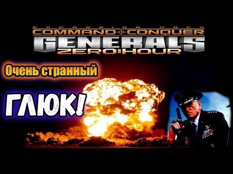 ОЧЕНЬ СТРАННЫЙ БАГ в игре Generals: Zero Hour!