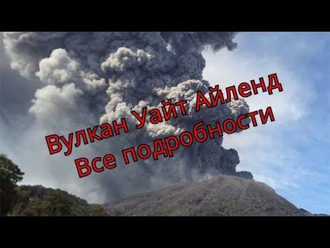 Извержение вулкана Уайт Айленд в Новой Зеландии, очень подробно, реальные кадры