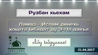 Ламаз - Ислам динехь коьрта Iибадат ду 3-гIа дакъа (ХутIба, 21.04.2017).
