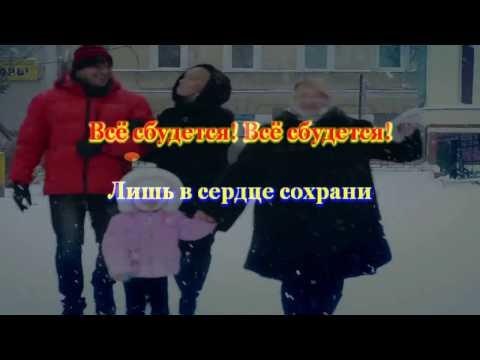 Караоке минус со словами песни Новогодний секрет Всё сбудется MODULE, Ксения Пономаренко