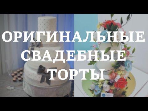 Свадебные торты, свадебный торт, свадебные торты на заказ