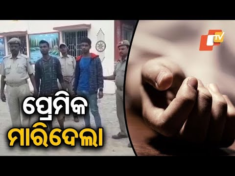 Two held for minor girl's murder in Bargarh