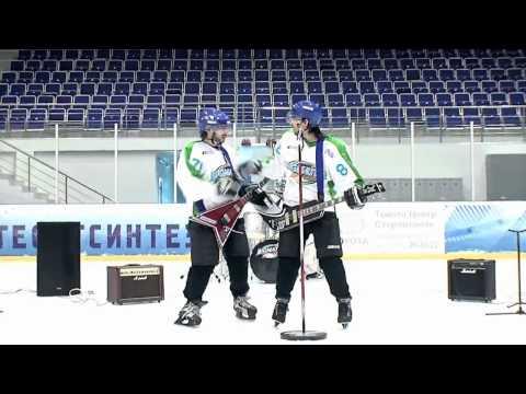 Big Matur - Это хоккей. Бик матур.