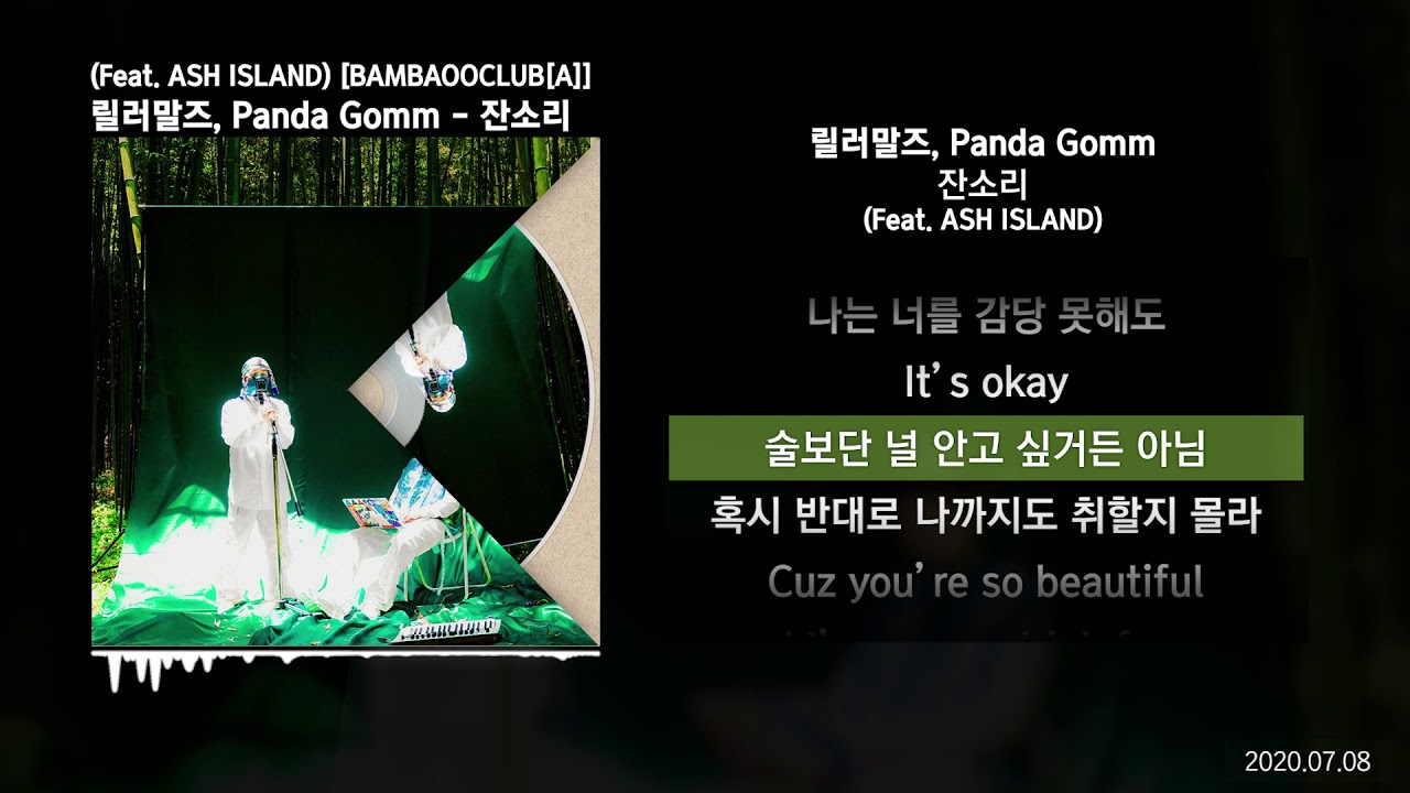 릴러말즈 (Leellamarz), Panda Gomm - 잔소리 (goodforyou) (Feat. ASH ISLAND) [BAMBAOOCLUB[A]]ㅣLyrics/가사