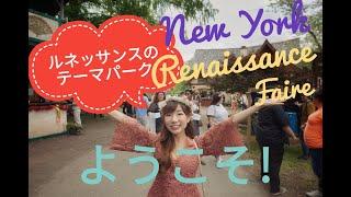 「あい子ふしぎ発見」ルネッサンス・フェア Renaissance Faire