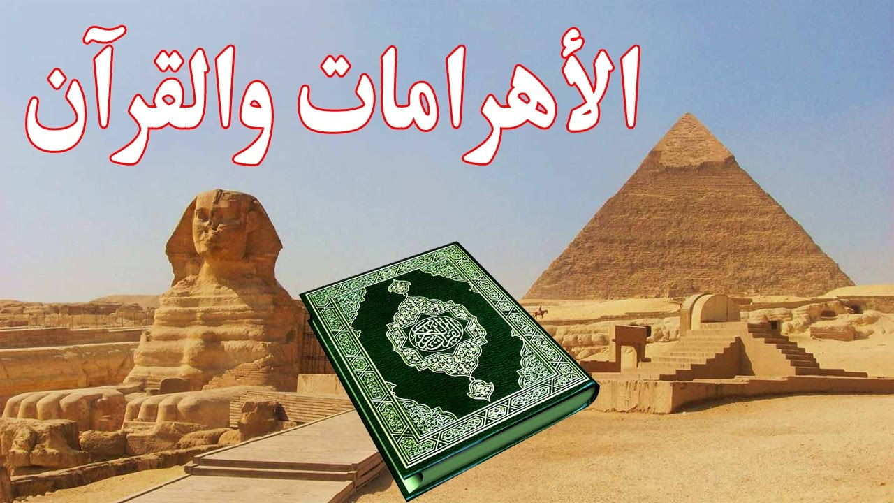 أسرار ذكرها القرآن عن بناء الأهرامات والفراعنة وأكدها علماء العصر الحديث