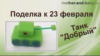 """Поделка к 23 февраля: танк """"Добрый"""""""