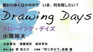 映画は2015年8月8日公開 小さな電器店に勤務する19歳の浦瀬夏生(小関裕...