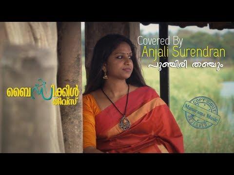 പുഞ്ചിരി തഞ്ചും...   Covered by Anjali   Bicycle Thieves   Malayalam Cover Song