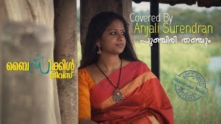 പുഞ്ചിരി തഞ്ചും... | Covered by Anjali | Bicycle Thieves | Malayalam Cover Song