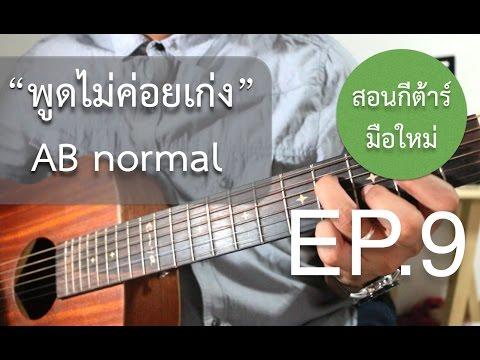 """สอนกีต้าร์""""มือใหม่""""เพลงง่าย คอร์ดง่าย EP.9 (พูดไม่ค่อยเก่ง) คอร์ดง่าย"""