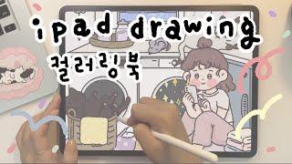 ✍️ iPad draw…