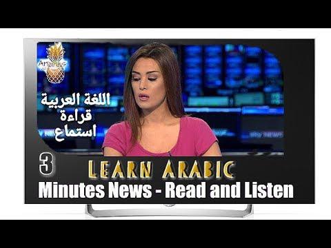 ٣-تعلم اللغة العربية -Learn arabice -Arab Reportage- arab news with subtitle