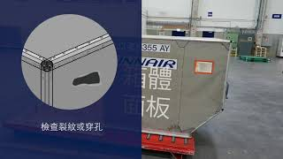 Container inspection in 60 seconds - Traditional Chinese